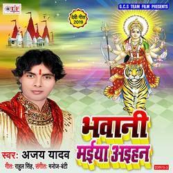 Bhawani Maiya Aaehan songs