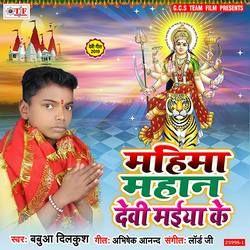Mahima Mahan Devi Maiya Ke songs