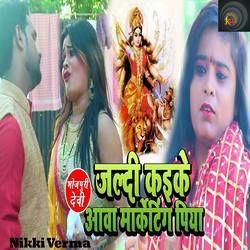 Jaldi Kake Aaw Marketing Piya songs