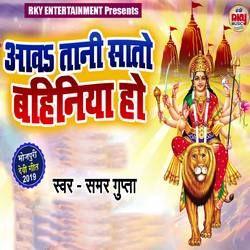 Aawa Tani Saato Bahiniya Ho songs