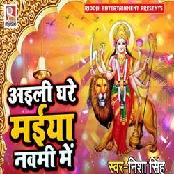 Aayili Ghare Maiya Nawami Me songs