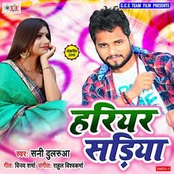 Harihar Sadiya songs