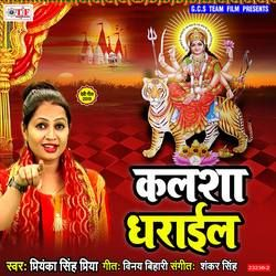 Listen to Hokhe Lagal Jaykar songs from Kalsha Dharail