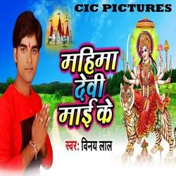 Mahima Devi Maai Ke songs