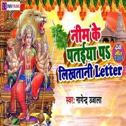 Neem Key Pataiya Pa Likhtani Latter songs