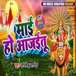 Mai Ho Aajaitu songs