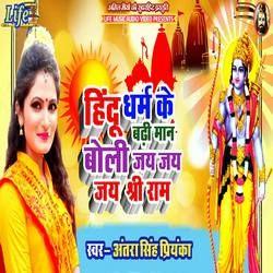 Hindu Dharm Ke Badhi Maan Bolo Jai Jai Jai Shri Ram songs