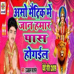 Asho Maitric Me Jaan Hamar Paas Ho Gail songs