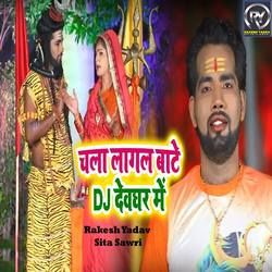 Chala Laagal Baate Dj Devghar songs