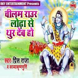 Chillam Raua Lodha Se Thur Deb Ho songs