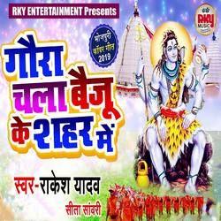 Gaura  Chala Beju Ke Sahar songs