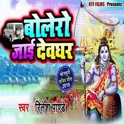 Bolero Jaayi Devghar songs