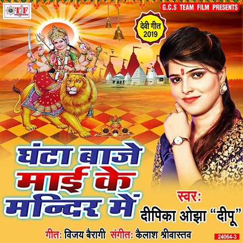 Ghanta Baje Mandir Me songs