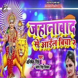 Jahanabaad Se Aail Biya songs