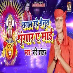 Rahe Senura Sringar Ae Maai songs