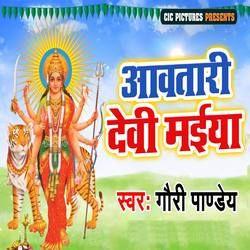 Aawatari Devi Maiya songs