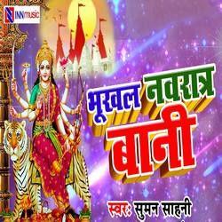 Jhula Jhulatadi Sherawali songs