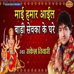 Mai Hamar Aail Badi songs