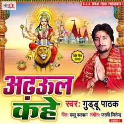 Adahul Kahe songs