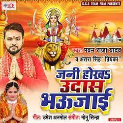 Listen to Dewar Kahiya Kam Aai Ho songs from Jani Hokha Udas Bhaujai