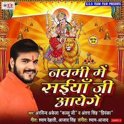 Listen to Bhabhi Ready Ho Jaiye songs from Nawmi Me Saiya Ji Aayenge