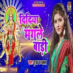 Didiya Mangle Baadi songs