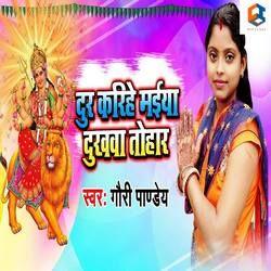 Door Karihe Maiya Dukhwa Tohar songs