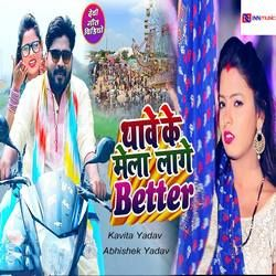 Thawe Key Mela Lage Better songs