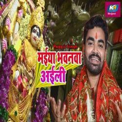 Maiya Bhavanva Aaili songs