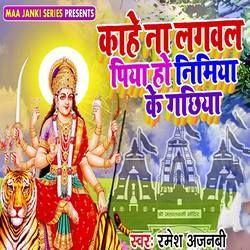 Kahe Na Lgawal Piya Ho Nimiya Ke Gachhiya songs