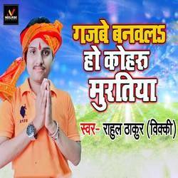 Gajbe Banwala Ho Kohru Murtiya songs