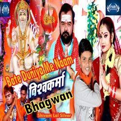 Bate Duniya Me Naam Vishwakarma Bhagwan songs