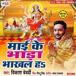 Mai Ke Bhada Bhakhal Ha songs