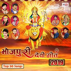 Listen to Nimiya Ke Dar Maiya songs from Bhojpuri Devi Geet 2019