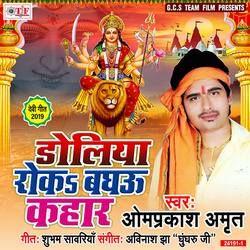 Doliya Roka Baghau Kahar songs