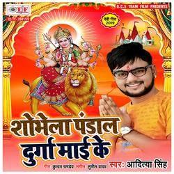 Sobhela Pandal Durga Mai Ke songs