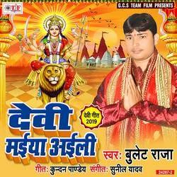 Devi Maiya Aili songs