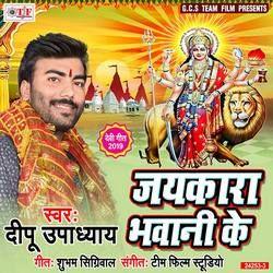 Jaykara Bhawani Ke songs