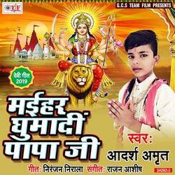 Maihar Ghumadi Papa Ji songs