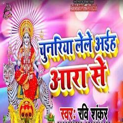 Chunariya Lele Aayih Ara Se songs