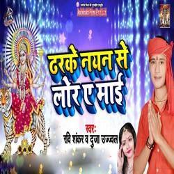 Dharke Nayan Se Lor Ae Maai songs