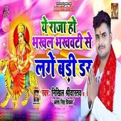 Ye Raja Ho Bhakhal Bhakhwati Se Lage Badi Dar songs