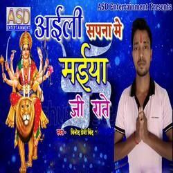 Aaili Sapna Me Maiya Ji Rate songs