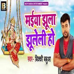Maiya Jhula Jhuleli Ho songs