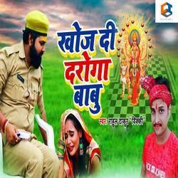 Khoj Di Daroga Babu songs