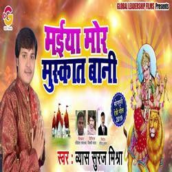 Maiya Mor Muskat Bani songs