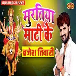 Listen to Muratiya Mati Ke songs from Muratiya Mati Ke