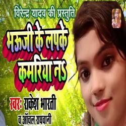 Bhauji Ke Lapke Kamariya Na songs