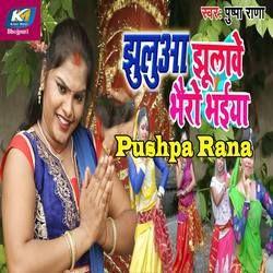 Jhulua Jhulave Bhairo Bhaiya songs