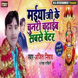 Maiya Ji Ke Chunari Chadhaib Sabse Better songs
